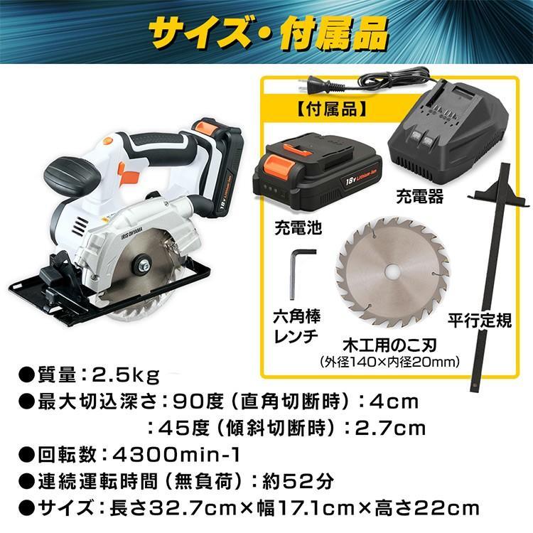 丸ノコ 充電式 ノコギリ コードレス 充電式丸のこ ホワイト JSC140 アイリスオーヤマ insair-y 07