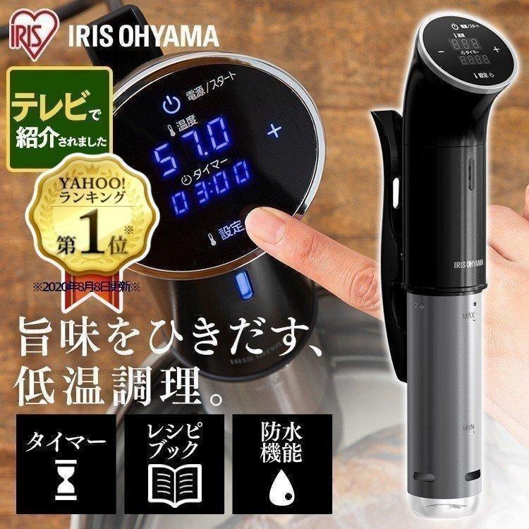 低温調理器 レシピ付き 防水 本物 タイマー付き おしゃれ アイリスオーヤマ LTC-01 ローストビーフ ブラック セール特価