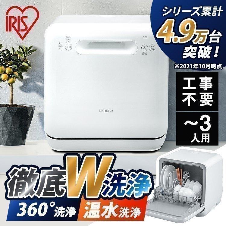 返品不可 食洗機 直営ストア 工事不要 食洗器 食器乾燥機 食器洗浄機 食器洗い機 アイリスオーヤマ ISHT-5000-W 除菌 即納 ホワイト