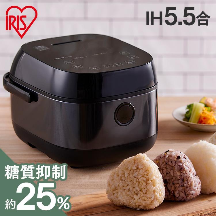 炊飯器 5合炊き 5合 アイリスオーヤマ ヘルシーサポート ホワイト おしゃれ 直営ストア IH RC-IJH50-W 5.5合 品質検査済