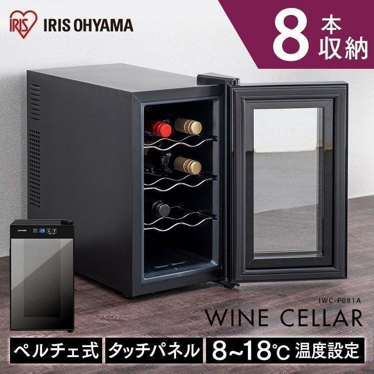 ワインセラー 家庭用 新着 8本 小型 25L 販売 アイリスオーヤマ ブラック ペルチェ式 IWC-P081A-B おしゃれ