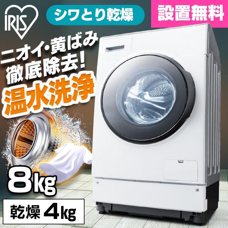 洗濯機 ドラム式 直営店 8kg 設置無料 一人暮らし ホワイト アイリスオーヤマ お得セット CDK832 台無