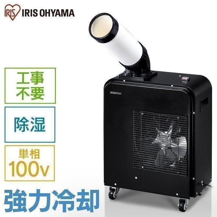 スポットクーラー 移動式エアコン クーラー 記念日 業務用 エアコン 置き型 全国一律送料無料 家庭用 工事不要 ISAC-0802-B 1.8kW 冷風機 小型 アイリスオーヤマ
