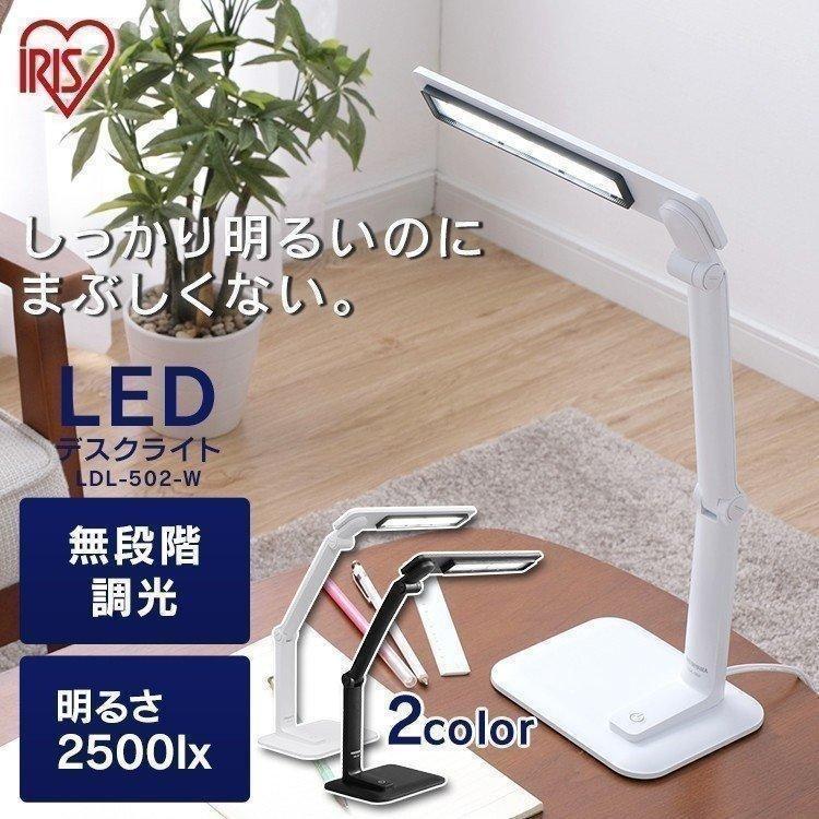 デスクライト LED 子供 おしゃれ 贈与 学習机 502タイプ LDL-502-W AL完売しました ホワイト アイリスオーヤマ