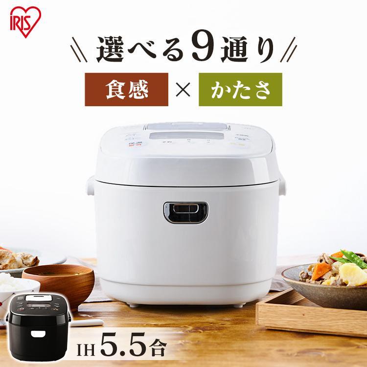 炊飯器 5合炊き 5合 IH おしゃれ アイリスオーヤマ IHジャー炊飯器 5.5合 RC-IK50 白 黒 ホワイト ブラック|insair-y
