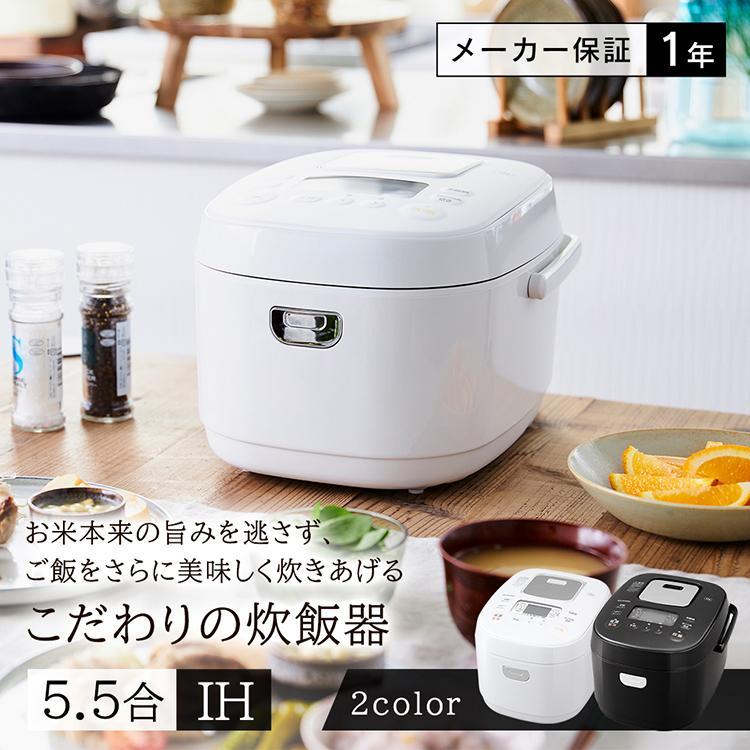 炊飯器 5合炊き 5合 IH おしゃれ アイリスオーヤマ IHジャー炊飯器 5.5合 RC-IK50 白 黒 ホワイト ブラック|insair-y|02