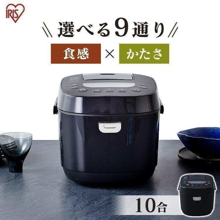 炊飯器 一升 10合 アイリスオーヤマ 1升 10合炊き炊飯器 マイコン式 銘柄炊き RC-ME10-B 1升炊き炊飯器 insair-y