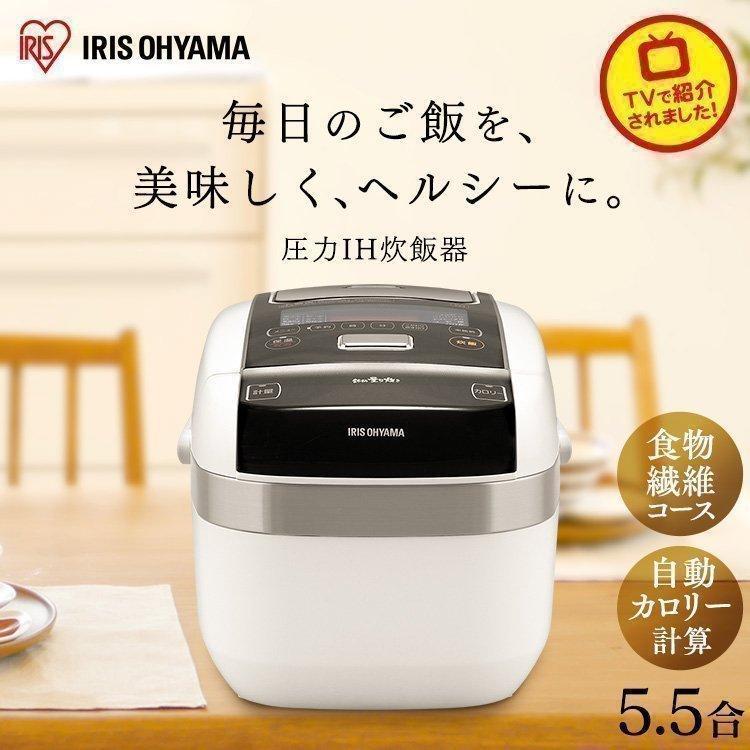 炊飯器 5合炊き 5合 5.5合 アイリスオーヤマ 圧力IH 銘柄量り炊き  米屋の旨み 炊飯器5.5合 ホワイト RC-PC50-W|insair-y