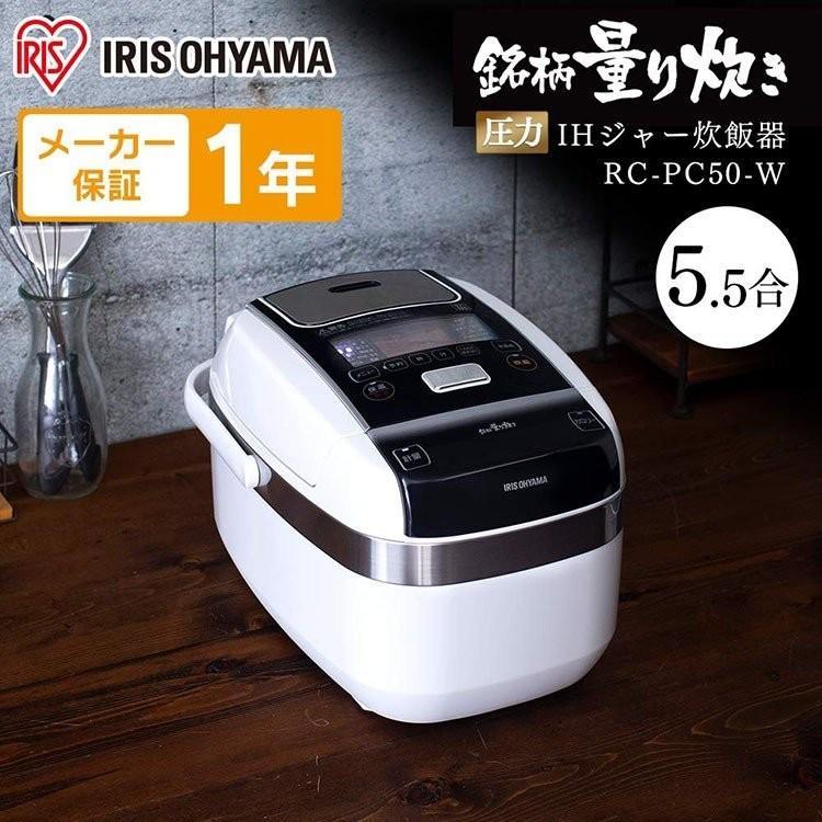 炊飯器 5合炊き 5合 5.5合 アイリスオーヤマ 圧力IH 銘柄量り炊き  米屋の旨み 炊飯器5.5合 ホワイト RC-PC50-W|insair-y|02