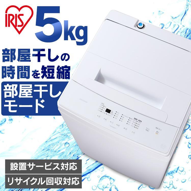 洗濯機 一人暮らし 縦型 全自動 5kg 定番キャンバス 5キロ ドライ 絶品 単身赴任 新生活 IAW-T502E タイマー アイリスオーヤマ