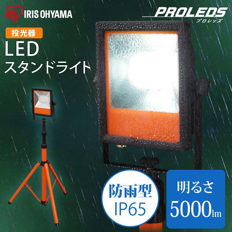 投光器 LED スタンド 屋外 店 LED投光器 三脚型 防水 5000lm 防災 送料0円 作業灯 LWT-5000ST スタンドライト アイリスオーヤマ 防塵 業務用 明るい