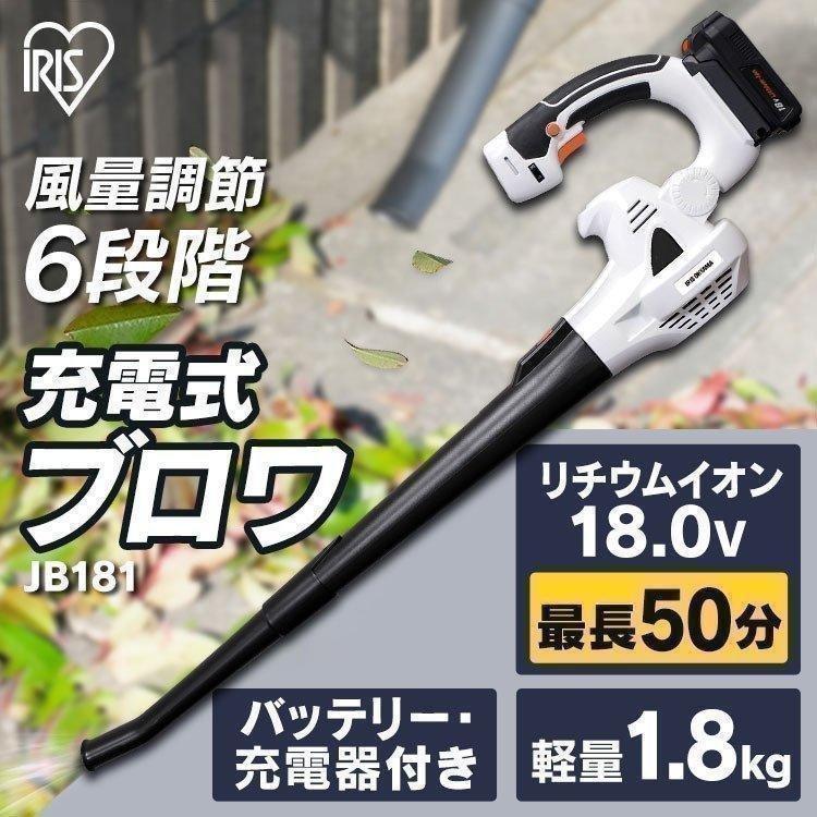 ブロワー 充電式 軽量 18V JB181 アイリスオーヤマ (as)