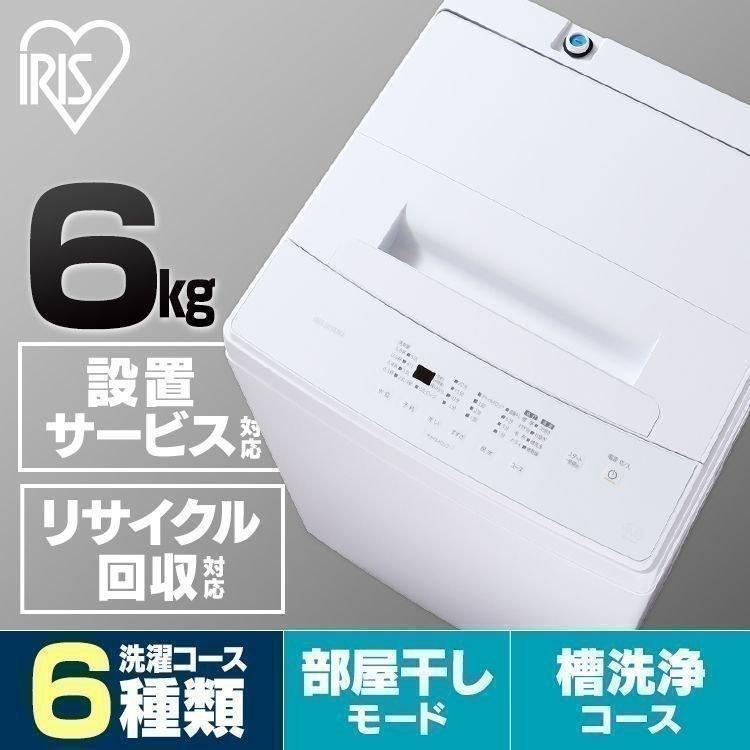 洗濯機 一人暮らし 新品 安い SALE 6kg 6キロ 新生活 全自動洗濯機 IAW-T602E アイリスオーヤマ 6.0kg 買物