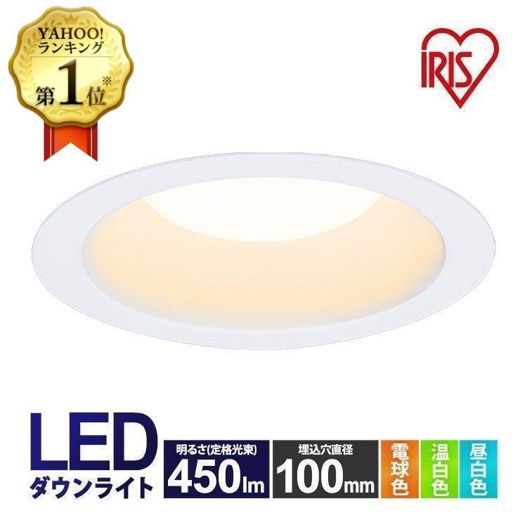 ダウンライト LED 高気密SB形 昼白色 450lm LSB100-0650NCAW-V3 アイリスオーヤマ 法人 照明 insair-y