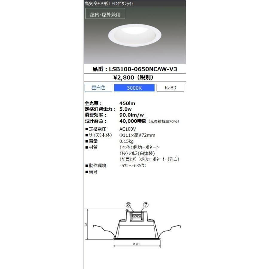 ダウンライト LED 高気密SB形 昼白色 450lm LSB100-0650NCAW-V3 アイリスオーヤマ 法人 照明 insair-y 02