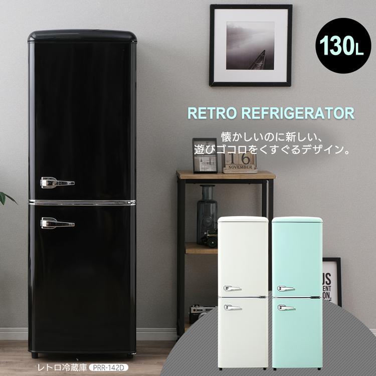 冷蔵庫 138L おしゃれ 一人暮らし 冷凍庫 2ドア 冷凍冷蔵庫 単身赴任 シルバー ブラック ホワイト AR-138L02SL(在庫処分) insair-y 02