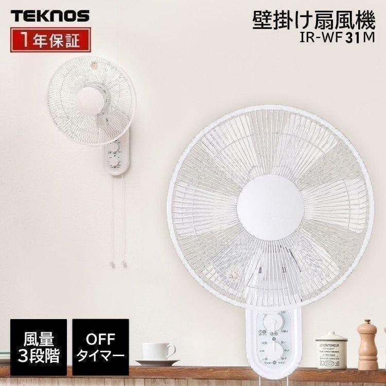 扇風機 壁掛け 期間限定で特別価格 テクノス 6枚羽 壁掛け扇風機 ホワイト KI-W289 メカ式壁掛け扇風機 お値打ち価格で TEKNOS 30cm