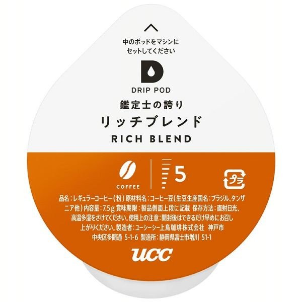 ドリップポッド 専用カプセル 鑑定士の誇りリッチブレンド 12杯分 UCC (D)(B)|insair-y|02