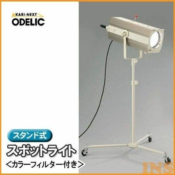 オーデリック(ODELIC) スタンド式スポットライト(カラーフィルター付き) OE031033 TC