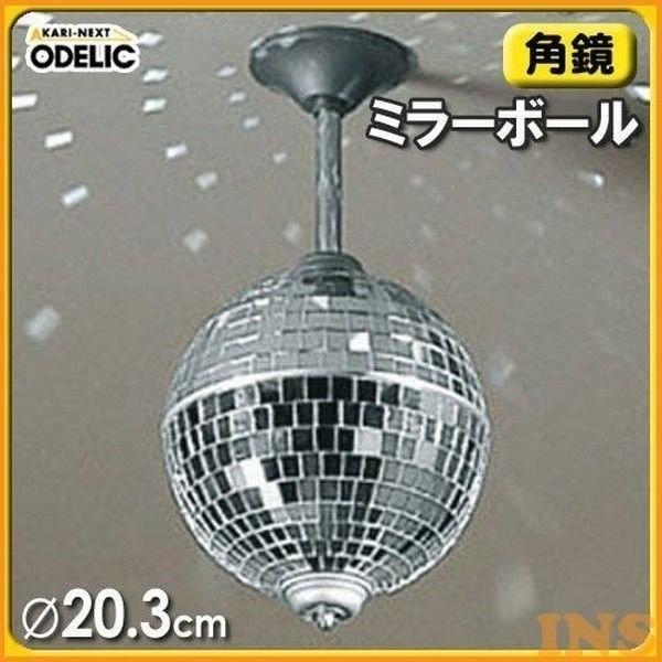オーデリック(ODELIC) オーデリック(ODELIC) ミラーボール (角鏡)OE855352 TC