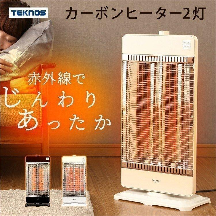 電気ストーブ おしゃれ 暖かい ヒーター 小型 カーボンヒーター テクノス 首振り 暖房 TEKNOS insair-y