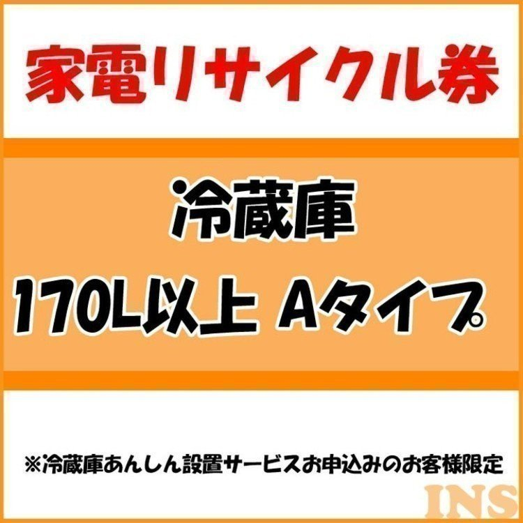 低価格化 人気上昇中 INS家電リサイクル券 冷蔵庫 171L以上 券A