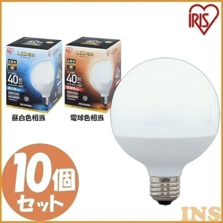 LED電球 E26 広配光タイプ 広配光タイプ ボール電球 40W形 昼白色 LDG4N-G-4V4 10個セット アイリスオーヤマ