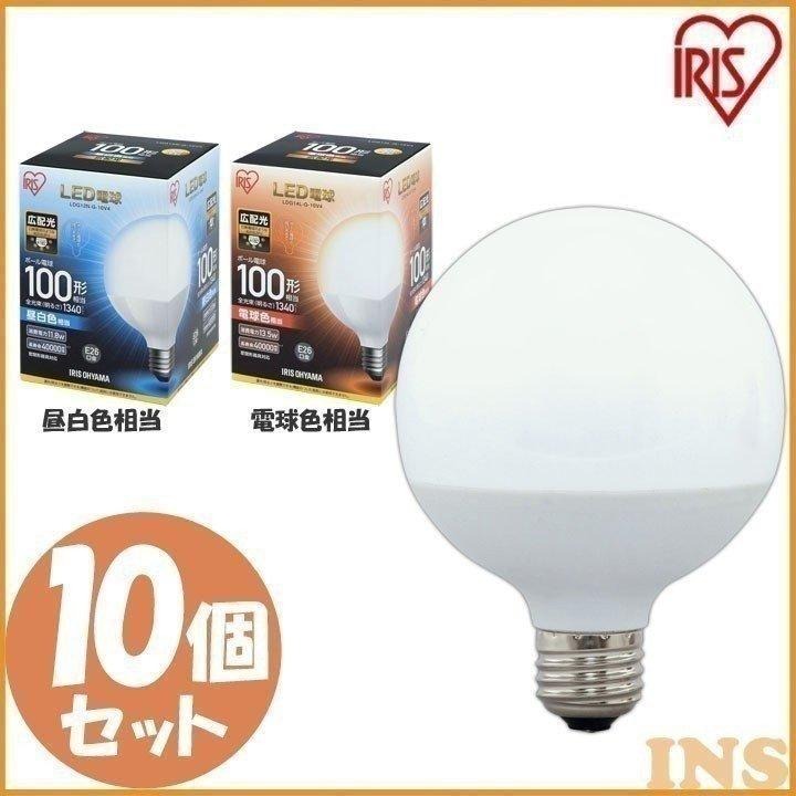 LED電球 E26 広配光 ボール電球 100W形相当 昼白色相当 LDG12N-G-10V4 10個セット アイリスオーヤマ