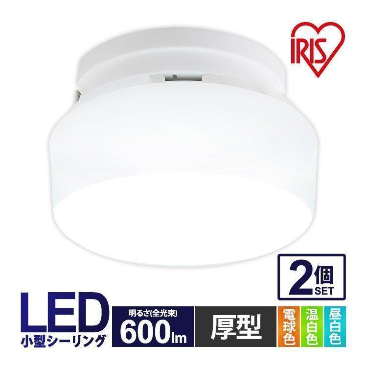 シーリングライト LED 小型 アイリスオーヤマ 天井照明 玄関 SCL5L-HL 35%OFF 2個セット SCL5D-HL 廊下 SCL5N-HL トイレ 爆売りセール開催中