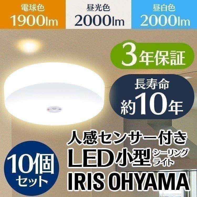 シーリングライト シーリングライト LED アイリスオーヤマ 天井 照明 小型 玄関 廊下 トイレ 10個セット 人感センサー付 SCL20LMS-HL SCL20NMS-HL SCL20DMS-HL (as)