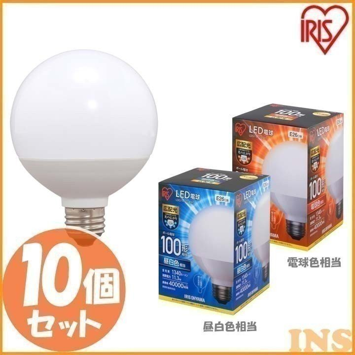 LED電球 E26 ボール球 広配光 100形相当 LDG11N-G-10V5・LDG11L-G-10V5 アイリスオーヤマ 10個セット