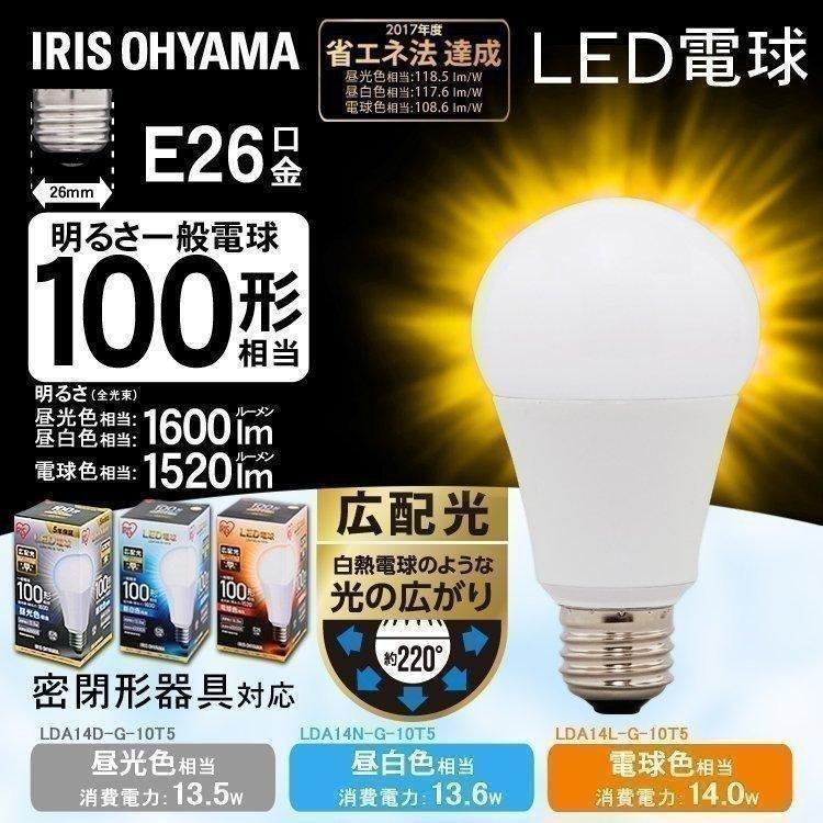LED電球 E26 100W 4個セット 広配光 アイリスオーヤマ 与え LDA14L-G-10T5 電球 LDA14N-G-10T5 LDA14D-G-10T5 省エネ 5☆大好評