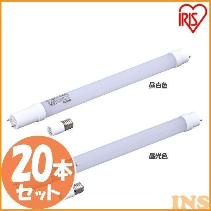 蛍光灯 LED 直管ランプ 10形相当 LDG10T・D・5/6V2 LDG10T・N・4/6V2 20本セット アイリスオーヤマ