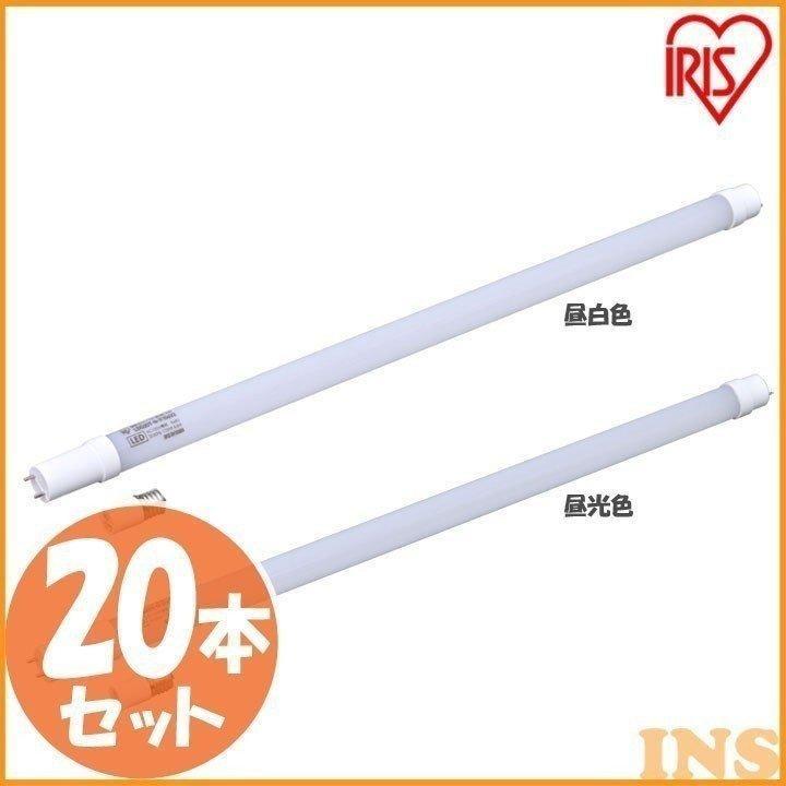 蛍光灯 LED 直管ランプ 20形相当 LDG20T・D・7/10V2 LDG20T・N・7/10V2 20本セット アイリスオーヤマ