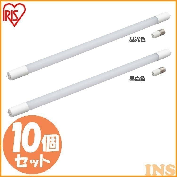 【10個セット】直管LEDランプ 20形 20形 LDG20T・D・9/10E 昼光色 LDG20T・N・9/10E 昼白色 アイリスオーヤマ