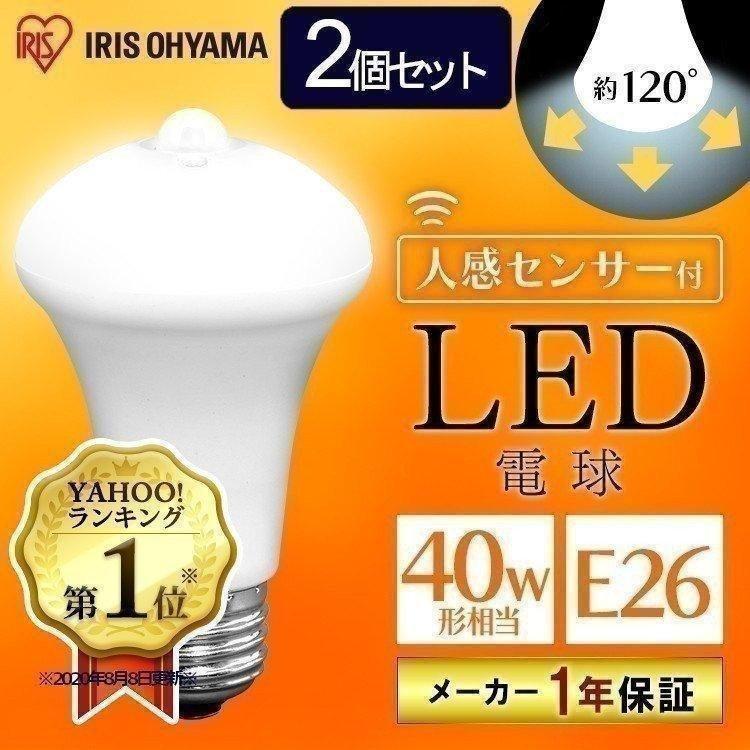 LED電球 電球 LED 人感センサー付 2個セット ◆高品質 E26 昼白色 電球色 海外限定 アイリスオーヤマ LDR6L-H-SE25 40形相当 LDR6N-H-SE25