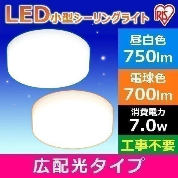 LED シーリング ライト 小型 アイリスオーヤマ 昼白色 電球色 天井 照明 玄関 廊下 トイレ 750lm 700lm SCL7N-E SCL7L-E insair-y