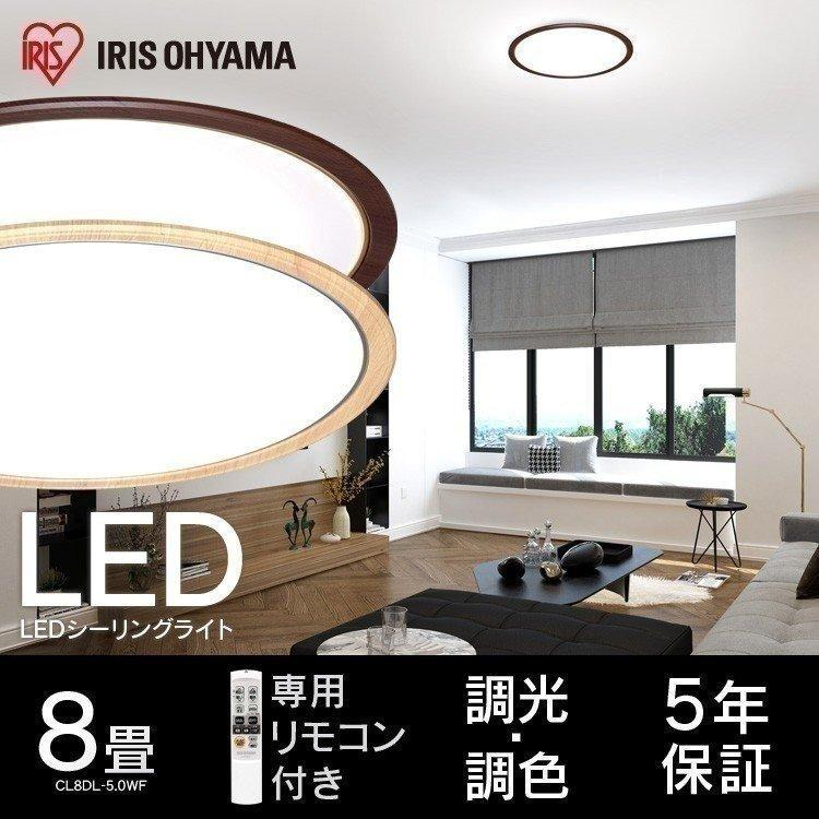 シーリングライト LED おしゃれ 8畳 木目 店内全品対象 CL8DL-5.0WF-M アイリスオーヤマ 上等 調光 調色
