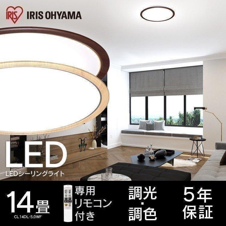 シーリングライト LED おしゃれ 14畳 木目 アイリスオーヤマ 調光 至上 調色 CL14DL-5.0WF-M 日本