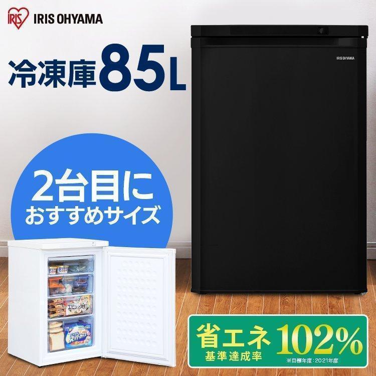 冷凍庫 家庭用 前開き 85L 前開き冷凍庫 IUSD-9B-W ホワイト B アイリスオーヤマ ブラック 入手困難 流行