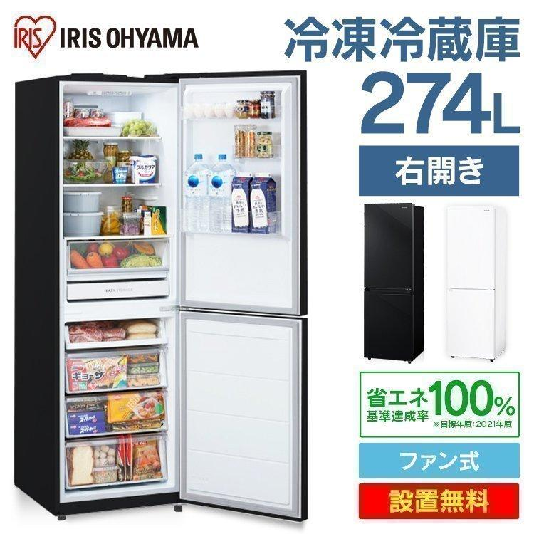 冷蔵庫 274L 大型 大容量 おしゃれ 冷凍庫 200L以上 国産品 ファン式冷蔵庫 IRSN-27A-W 2ドア キッチン家電 二人暮らし ホワイト アイリスオーヤマ 再入荷/予約販売!
