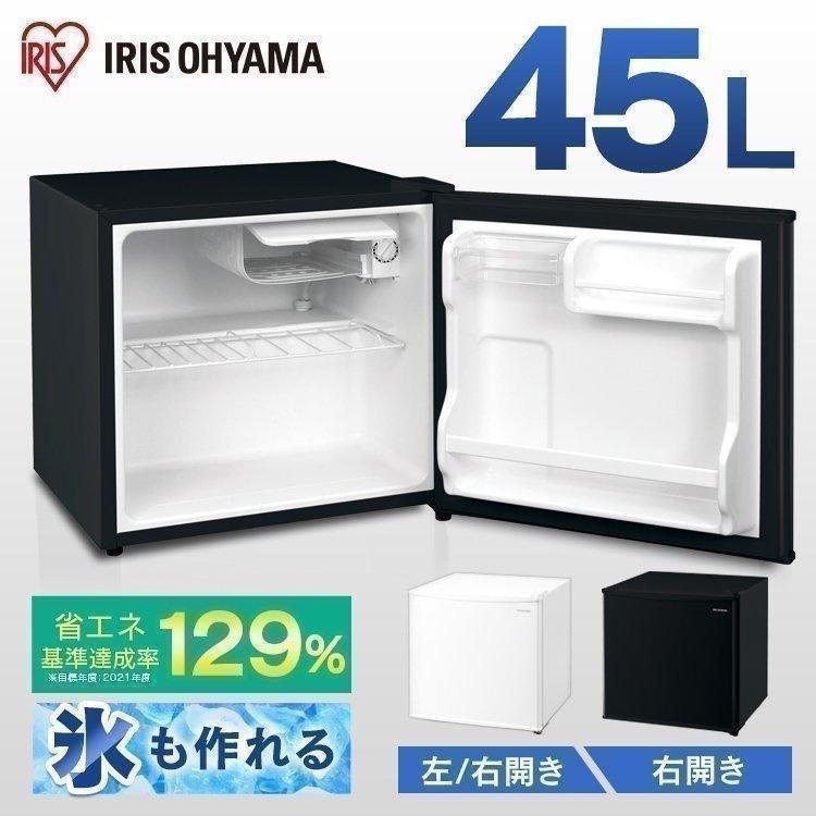 冷蔵庫 日本正規品 一人暮らし おしゃれ 小型 45L IRSD-5A-W ホワイト右開き ホワイト左開き アイリスオーヤマ セットアップ IRSD-5AL-W IRSD-5A-B ブラック右開き