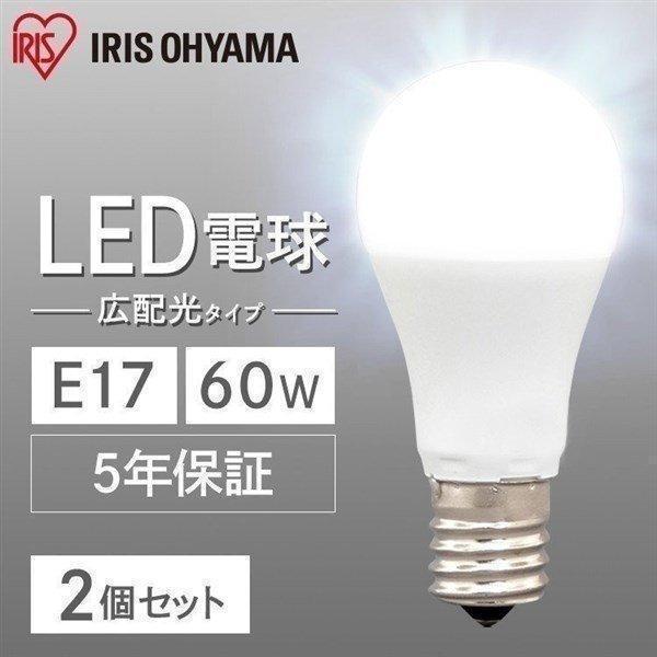 LED電球 E17 無料 60W 広配光 60形相当 昼光色 昼白色 節約 電球色 省エネ LDA7D-G-E17-6T62P アイリスオーヤマ 節電 5%OFF 2個セット