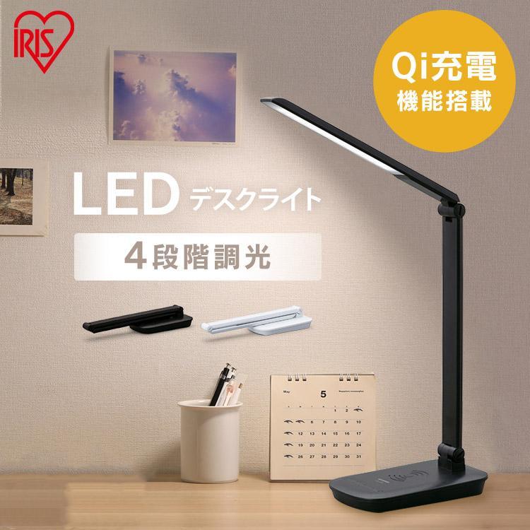 デスクライト led おしゃれ 目に優しい 充電 スマホ充電 ワイヤレス 省エネ Qi充電 平置きタイプ 調光 LDL-QFD アイリスオーヤマ insair-y