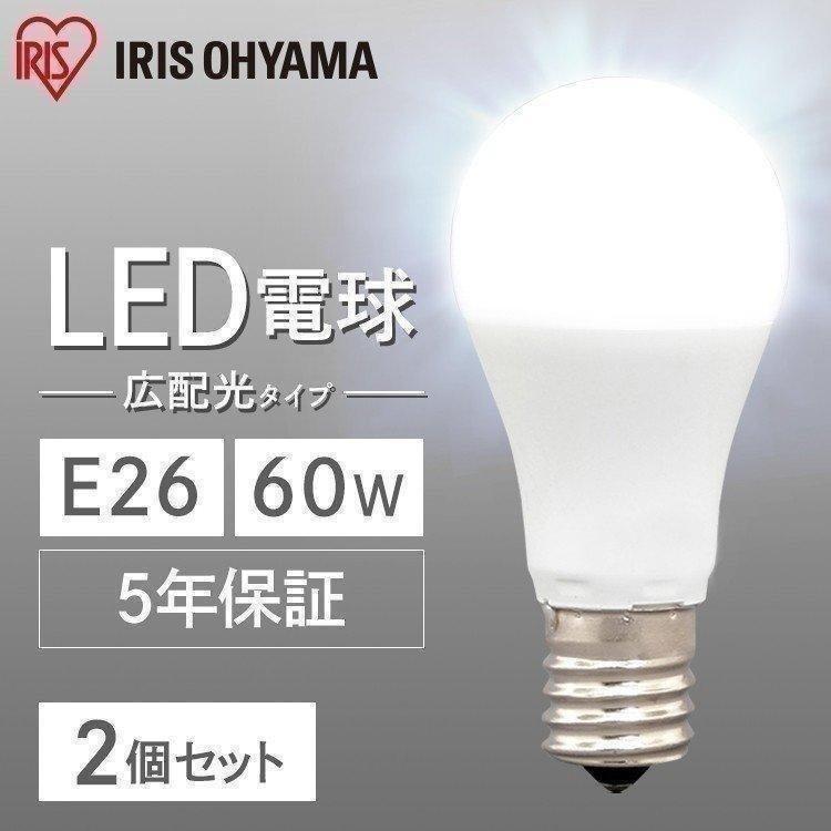 LED電球 E26 60W 広配光 2個セット 60形相当 電球色 アウトレット☆送料無料 昼光色 省エネ LDA7D-G-6T62P アイリスオーヤマ マーケット 昼白色
