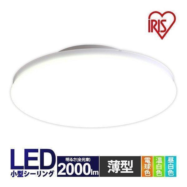 シーリングライト LED モデル着用&注目アイテム 小型 玄関 廊下 階段 クローゼット 新作多数 昼白色 アイリスオーヤマ 工事不要 明るい 昼光色 電球色 2000lm