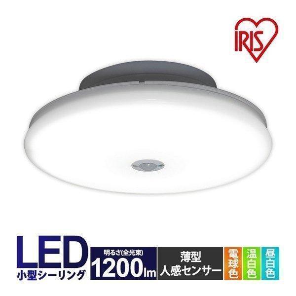 受注生産品 日本産 シーリングライト LED 小型 アイリスオーヤマ 天井照明 玄関 電球色 トイレ 廊下 昼光色 昼白色 1200lm