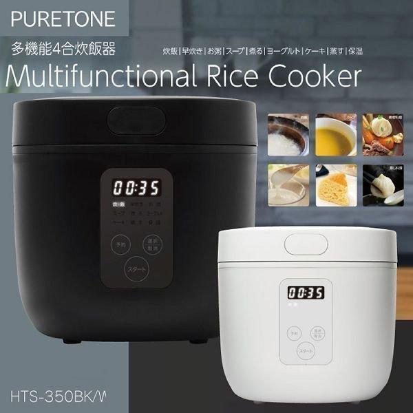 炊飯器 4合 一人暮らし 激安通販販売 タイムセール 安い 多機能 多機能4合炊飯器 HTS-350WH 新生活 単身赴任 D