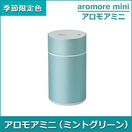 季節限定色 アロモアミニ ミントグリーン aromore アロマディフューザー スーパーSALE セール期間限定 mint-green 日本最大級の品揃え 生活の木 mini