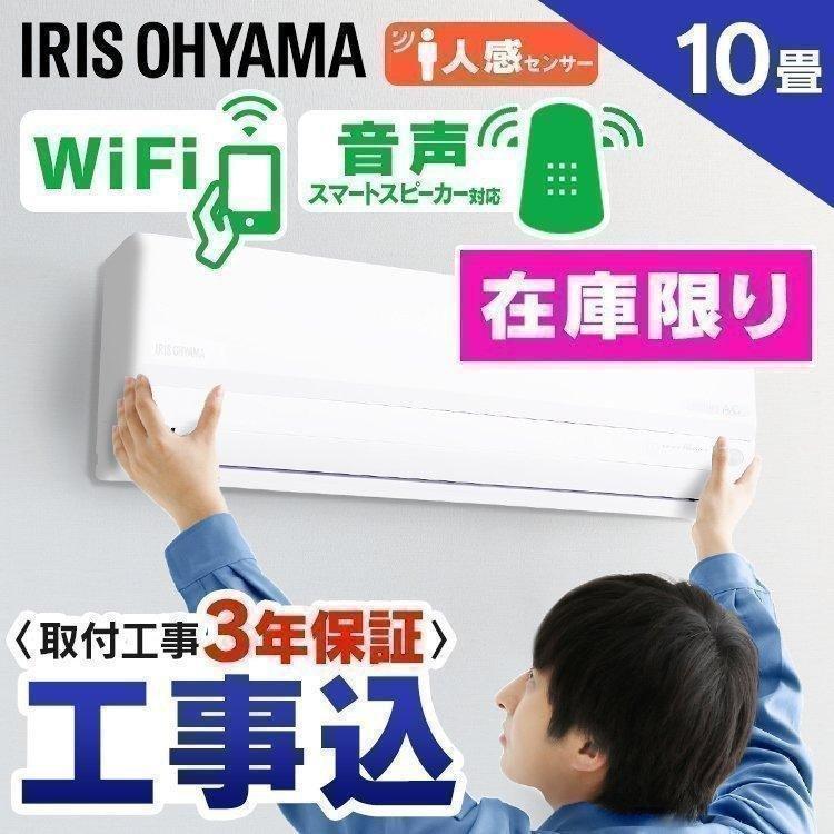エアコン 10畳 工事費込 最安値 省エネ アイリスオーヤマ 10畳用 スマホ IRW-2819A 商品追加値下げ在庫復活 1着でも送料無料 AI Wi-Fi 2.8kW